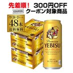 送料無料 サッポロ エビスビール 500ml缶×48本 2ケース 48缶 国産 サッポロ ヱビス 缶ビール 長S yebisucpn006・グルメ 御年賀