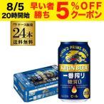 4/15限定+5% キリン 一番搾り 糖質ゼロ 350ml缶×24本 送料無料 ビール 国産 キリン いちばん搾り 糖質 長S 母の日 父の日