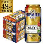 サントリー ザ プレミアムモルツ 初摘みホップ 500ml×48本 2ケース プレモル 缶ビール ビール 48缶 長S