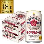 4/15限定+5% 送料無料 数量限定 サッポロ サクラビール 350ml×48本 2ケース 国産 缶ビール 長S 母の日 父の日
