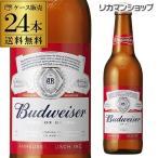 バドワイザー 輸入ビール 送料無料 330m l瓶 24本 バ