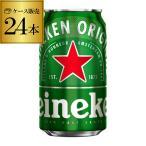 今だけ★Tシャツ付き ハイネケン 350ml缶×24本 Heineken Lagar Beer ケース キリン ライセンス生産 海外ビール オランダ 長S