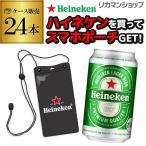 今だけ★スマホポーチ1つ付き ハイネケン 350ml缶×24本 Heineken Lagar Beer ケース キリン ライセンス生産 海外ビール オランダ 長S