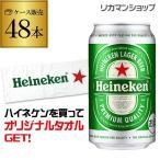 今だけ★Tシャツ2枚付き ハイネケン 350ml缶×48本 Heineken Lagar Beer 2ケース48缶 キリン ライセンス生産 海外ビール オランダ 長S