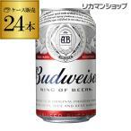バドワイザー 350ml缶×24本 Budweiser 3ケースまで同梱可能! 【ケース】 [キリン][ライセンス生産][海外ビール][アメリカ][長S]