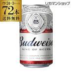 バドワイザー 輸入ビール 送料無料 3ケース 350ml 缶