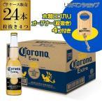 オリジナル オープナー(栓抜き)4つ付 コロナ エキストラ 355ml瓶×24本 モルソン・クアーズ メキシコ ビール 輸入ビール 海外ビール オープナー 栓抜き 長S