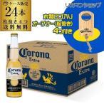 木製オープナー(栓抜き)4つ付 送料無料 コロナ エキストラ 355ml瓶×24本 モルソン・クアーズ 1ケース メキシコ ビール 海外ビール 輸入 長S