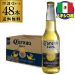 あすつく選択可 賞味期限2022/1/13の訳あり 在庫処分 アウトレット 送料無料 コロナ エキストラ 355mL瓶×48本 2ケース(48本) メキシコ ビール RSL