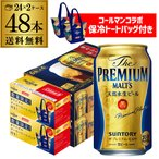 サントリー ザ・プレミアムモルツ 350ml 48缶 2ケース 1本あたり193円(税別) 長S