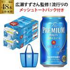 サントリー ザ・プレミアムモルツ 香るエール 350ml 48缶 1本あたり193円(税別) 長S