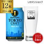 《グラス4脚付き》 サントリー 東京クラフト ペール エール 350ml 缶×12本 1ケース ビール 国産 クラフトビール TOKYO CRAFT クラフトセレクト グラス 長S