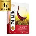 箱ワイン 赤 タヴェルネッロ ロッソ3L (4箱入) 送料無料 箱ワイン ケース イタリア 長S