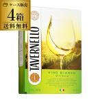 箱ワイン 白 タヴェルネッロ ビアンコ3L (4箱入) 送料無料 ケース イタリア 長S