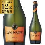 ワイン スパークリングワイン バルディビエソ ブリュット 750ml 12本 送料無料 白 辛口 発泡 ケース販売の画像