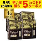 箱ワイン 赤 バルデモンテ 3L(4箱入) 送料無料 レッド ケース 長S