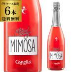 5/9限定+5% ワイン 送料無料 ケース販売(6本入) カネッラ ブラッドオレンジ ミモザフルーツスパークリング 5度 750ml×6本 母の日 父の日