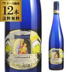 ワインセット 白 ケース販売(12本入) リープフラウミルヒ ゾネンゴルト 送料無料の画像