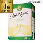 箱ワイン 白 カルロ ロッシ ホワイト 3L(4箱入)送料無料 ケース ボックス カルロロッシ BIB 長S