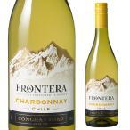 フロンテラ シャルドネ コンチャ・イ・トロ 750ml チリ 白ワイン
