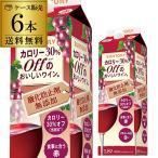 ワイン カロリー30%OFFのおいしいワイン ケース(6本入) 送料無料(酸化防止剤無添加)赤パック 紙パック likaman MCA 長S likaman_COAの画像