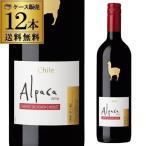 アルパカ 赤 ワイン サンタ ヘレナ アルパカ カベルネ メルロー 750ml 12本 送料無料 チリ 1本あたり459円税別 RSL
