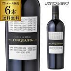 ワイン 1本当り2,300円 送料無料 コレッツィオーネ チンクアンタ  NV 750ml 6本 サン マルツァーノ 50年に一度しか飲むことができない幻の赤ワイン 長Sの画像