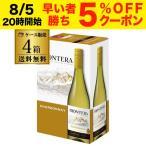 箱ワイン 白 フロンテラ フレッシュサーバー シャルドネ3L(4箱入) 送料無料 ケース ボックスワイン BOX BIB バッグインボックス