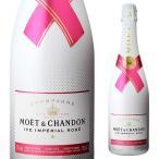 モエ エ シャンドン アイス アンペリアル ロゼ 750ml MOET&CHANDON ICE IMPERIAL ROSE フランス やや甘口 泡 モエシャン