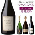 ワイン 送料無料 高級シャンパンを探せ 第11弾 トゥルベ トレゾール ドンペリP2が当たるかも ハズレなしのシャンパーニュ福袋 シャンパンくじ