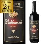 ワイン バルデモンテ ダーク レッド 2本セット 長Sの画像