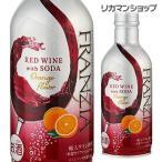 5/9限定+5% スパークリングワイン フランジア レッドワイン ウィズソーダ オレンジ 290ml缶 赤泡 辛口 長S 母の日 父の日