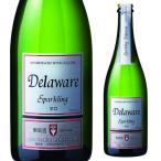 朝日町ワイン スパークリング デラウェア 白 750ml スパークリングワイン 日本ワイン 国産ワイン 山形県
