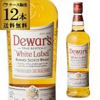 ショッピングウイスキー ウイスキー 送料無料 デュワーズ ホワイトラベル 40度 700ml 長S whisky
