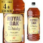 ショッピングウイスキー ウイスキー 送料無料 ケース販売 ロイヤルオーク金ラベル40度 4000ml×4本 リカウイス 長S whisky