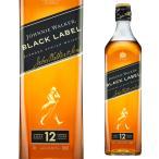 ジョニー・ウォーカー 黒ラベル ブラック 40度 700ml 正規品[ウイスキー][スコッチ][長S]