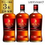 ブラックニッカリッチブレンド エクストラシェリー 700ml 3本 ウイスキー ウィスキー whisky 数量限定 長S