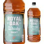 4本までで1梱包 ロイヤルオーク ピーテッド ウイスキー 37度 4L 4000ml ウィスキー japanese whisky 700ml換算557円(税別) 長S