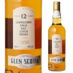ウイスキー グレンスコシア 12年 46度 700ml キャンベルタウン シングルモルト カンベルタウン ウィスキー 長S whisky