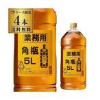 ウイスキー 角瓶5L(5000ml)×4本 送料無料(長S](WL国産)角 大容量 whisky