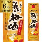 パック チョーヤ じっくり熟梅酒 無添加 1800mlパック×6本 送料無料 CHOYA 梅酒 1.8 長S