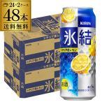 送料無料 500ml 氷結 レモン キリン 氷結 シチリア産レモン 500ml缶×2ケース(48缶) KIRIN チューハイ サワー 長S