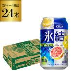 氷結 チューハイ 酎ハイ 缶チューハイ グレフル キリン 氷結 グレープフルーツ 350ml缶×1ケース(24缶) チューハイ 長S