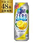 送料無料 氷結 ゼロレモン キリン 氷結 ZERO シチリア産レモン 500ml缶×2ケース(48缶)KIRIN チューハイ サワー 長S