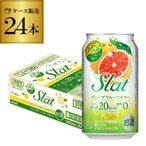 アサヒ ビール すらっと Slat グレープフルーツ サワー チューハイ 酎ハイ 缶チューハイ 24本 350ml 缶 1ケース 24缶 グレフル GF Asahi サワー 長S