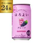 ほろよい ぶどう 350ml 缶 チューハイ 酎ハイ 24本 サントリー 1ケース 24缶 葡萄 ブドウ 長S