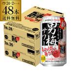 サッポロ 男梅サワー 350ml缶×2ケース(48本) 2ケース販売 送料無料 (Sapporo)(梅)(チューハイ)(長S) お歳暮 御歳暮