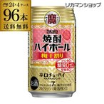 送料無料 宝 うめ タカラ 焼酎ハイボール 梅干割り 350ml缶×4ケース 96缶 TaKaRa 梅干し割 チューハイ サワー 宝酒造 長S 96本
