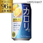 カロリ  地中海レモン 350ml