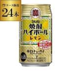 タカラ 焼酎ハイボール レモン 350ml缶×1ケース(24缶) 3ケースまで送料590円!(クール、沖縄は除く)TaKaRa チューハイ サワー 長S